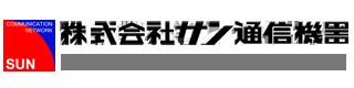 サン通信機器 コーポレートサイト